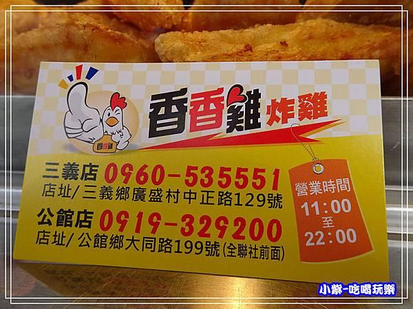 香香炸雞 (6)10.jpg