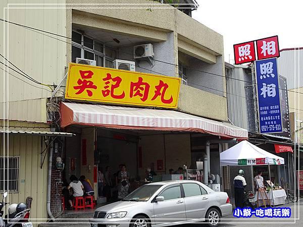 吳記肉圓店 (2)7.jpg