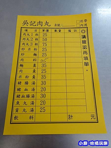 吳記肉圓店 (4)0.jpg