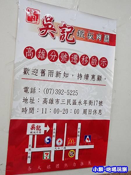 吳記肉圓店 (6)1.jpg