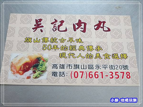 吳記肉圓店 (7)10.jpg
