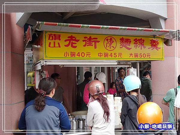 陳麵線羹 (2)1.jpg