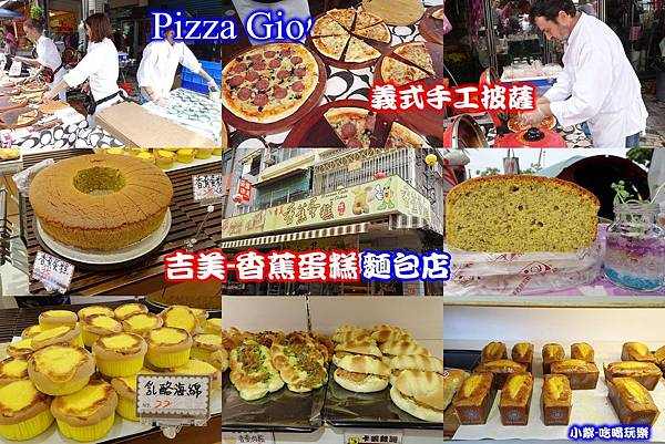 Pizza Gio' -吉美香蕉蛋糕店-拼圖.jpg