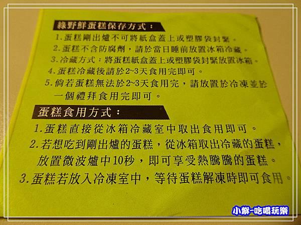 綠野鮮蛋糕 (8)5.jpg