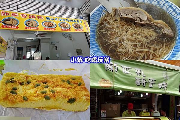 郭家當歸鴨+綠野鮮蛋糕.jpg
