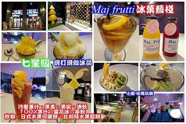 冰菓藝棧-拼圖.jpg