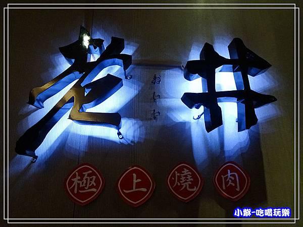 老井 (7)49.jpg
