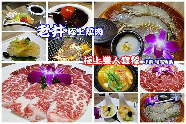 老井極上燒肉-拼圖.jpg