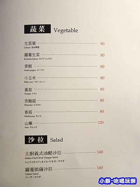 蔬菜.沙拉27.jpg