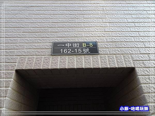 一中街162-15號10.jpg