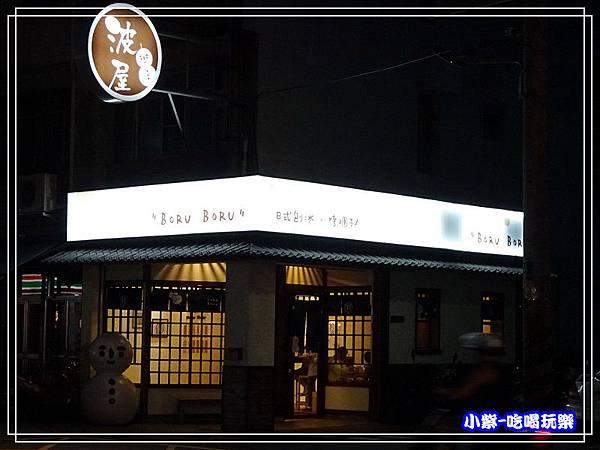 波屋日式烤糰子 (2)9.jpg