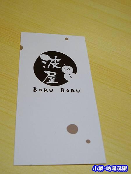 波屋日式烤糰子 (22)8.jpg