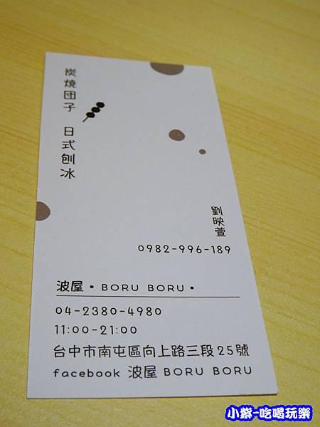 波屋日式烤糰子 (23)9.jpg