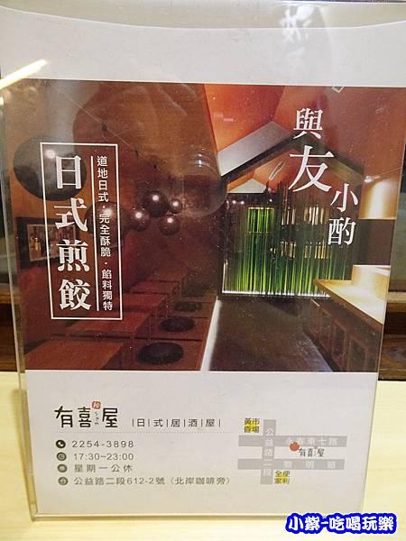 波屋日式烤糰子 (28)12.jpg