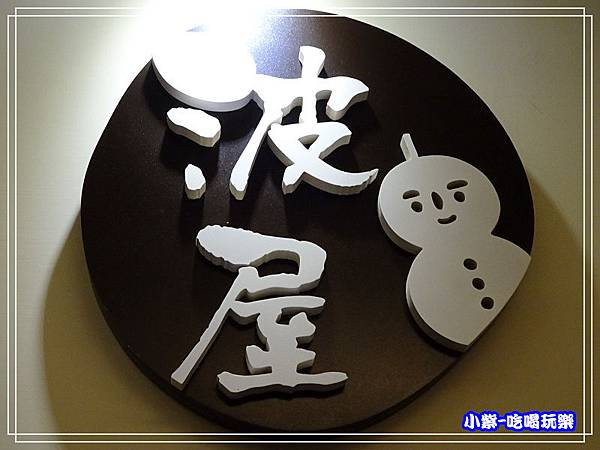 波屋日式烤糰子 (31)14.jpg