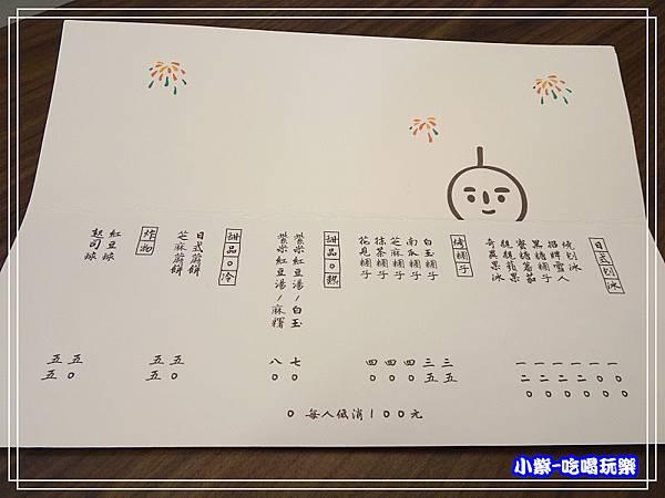 波屋日式烤糰子 (36)16.jpg