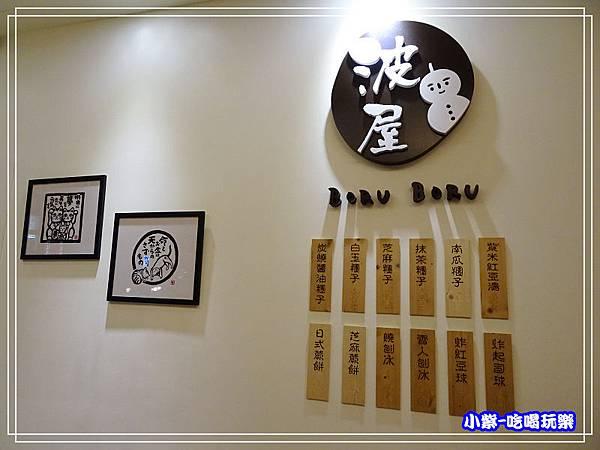 波屋日式烤糰子 (6)20.jpg