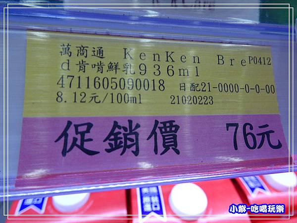 肯啃牧場鮮奶 (4)13.jpg