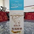 肯啃牧場鮮奶 (9)7.jpg