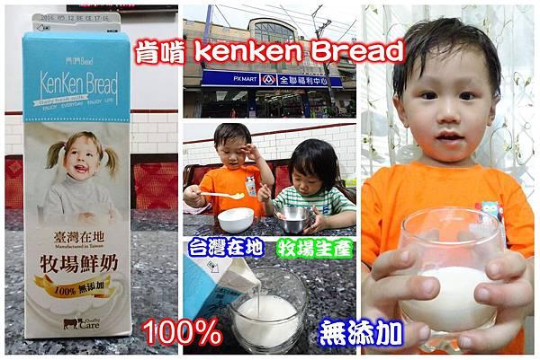 肯啃牧場鮮奶--拼圖.jpg