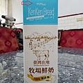 肯啃牧場鮮奶 (9).jpg
