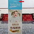肯啃牧場鮮奶 (7).jpg