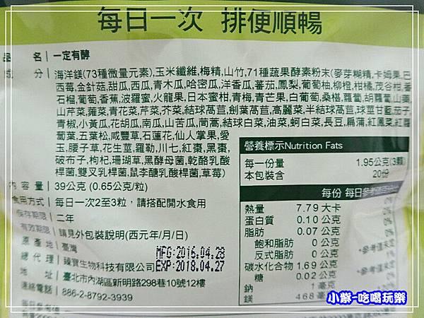 一定有酵 (10)1.jpg