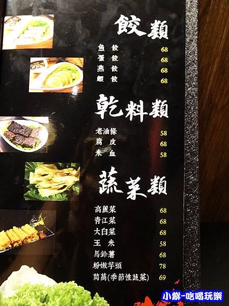 餃、乾料、蔬菜15.jpg
