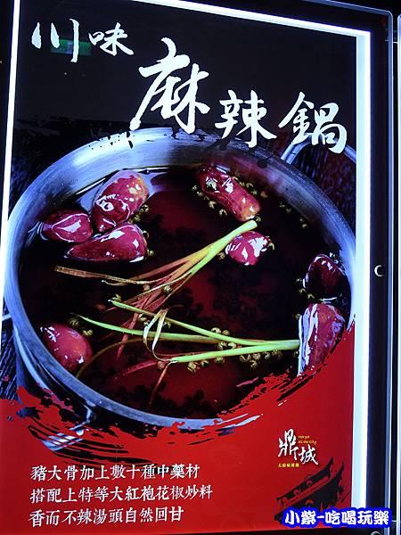 麻辣鍋17.jpg