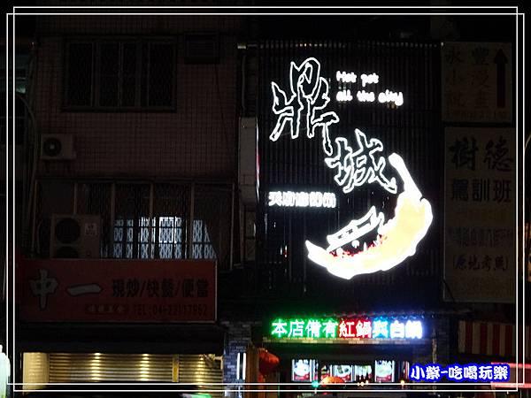 鼎城麻辣火鍋店 (20)58.jpg