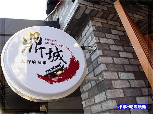 鼎城麻辣火鍋店 (24)60.jpg