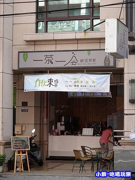 一茶一會手搖飲品 (2)0.jpg