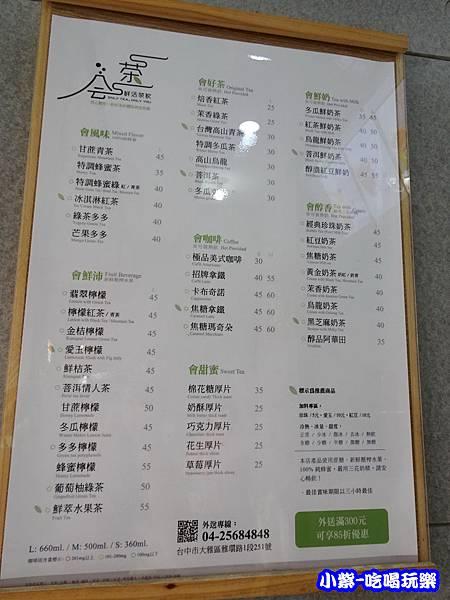 一茶一會手搖飲品 (6)2.jpg
