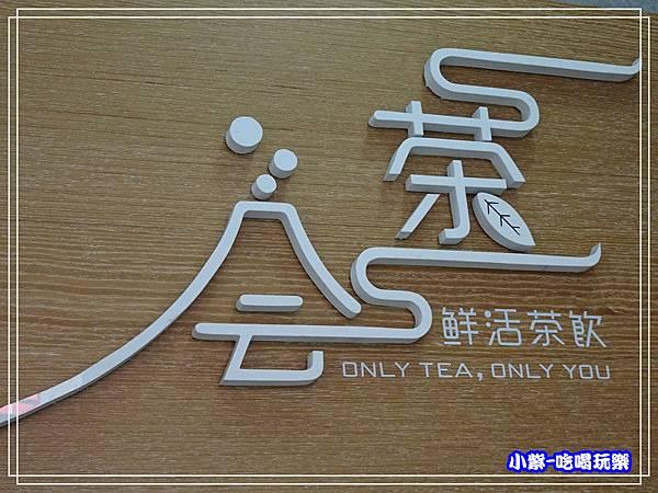 一茶一會手搖飲品 (9)8.jpg