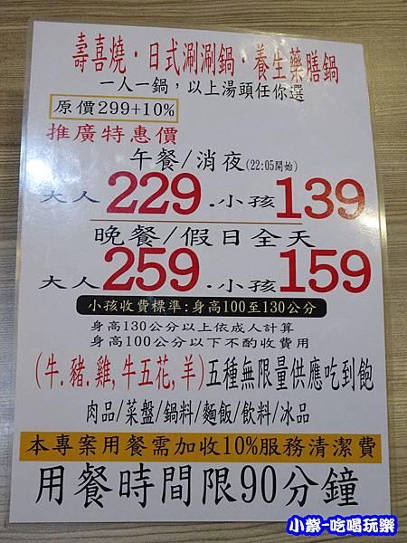 5種肉吃到飽3.jpg