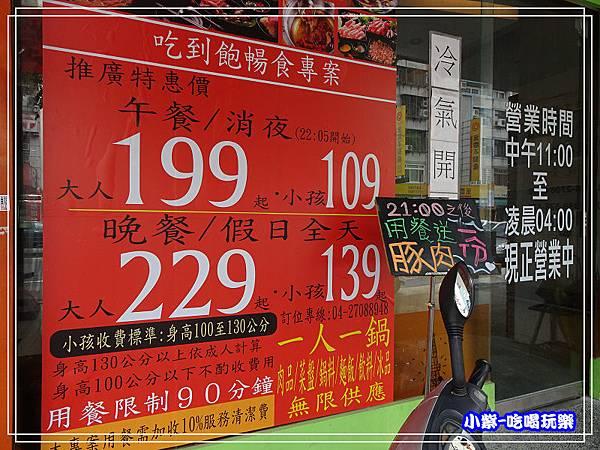 禾鍋子火鍋店 (6)29.jpg
