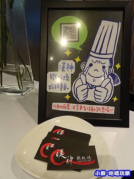 漢神鐵板燒 (10)10.jpg