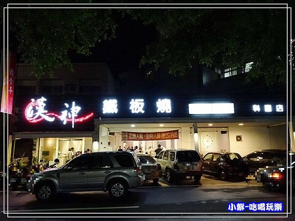 漢神鐵板燒 (2)37.jpg