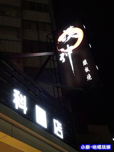 漢神鐵板燒 (3)12.jpg