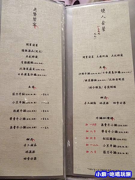 老饕-雙人套餐14.jpg