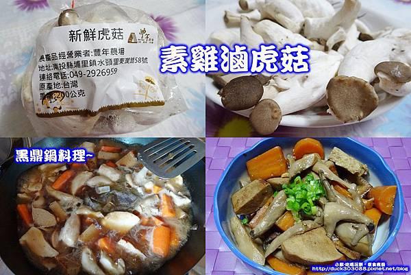 新鮮虎菇 料理-拼圖.jpg