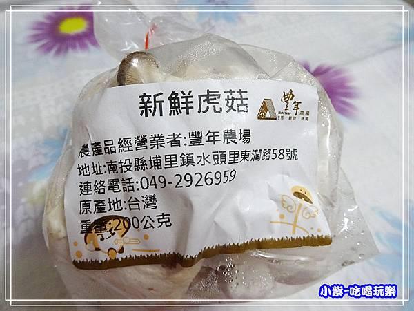 新鮮虎菇 (2)1.jpg