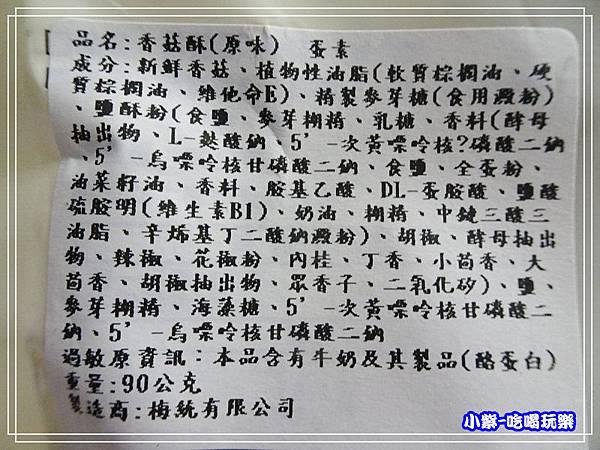 香菇酥 (4)8.jpg