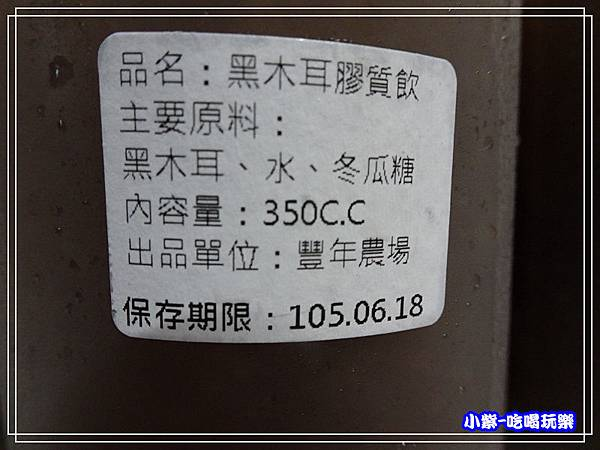 黑木耳膠飲 (5)14.jpg