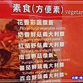 素食方便菜36.jpg