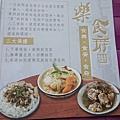 樂食府 (1)2.jpg
