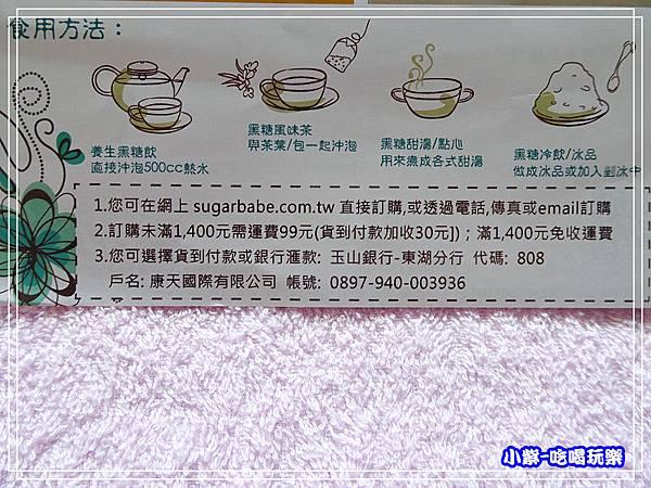 康天養生黑糖 (9)8.jpg