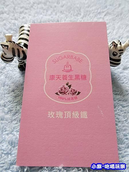 黑糖玫瑰頂級鐵 (2)8.jpg