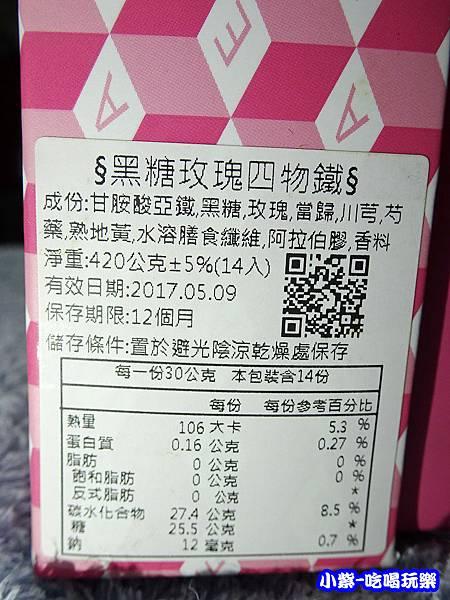 玫瑰四物鐵 (15)29.jpg