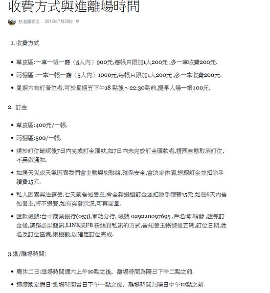 2016.7.20松滋露營區最新價位.PNG
